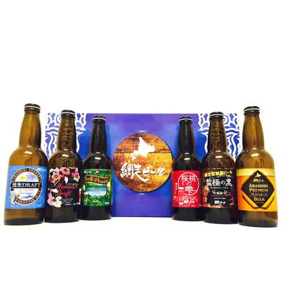 網走ビール全6種詰合セット