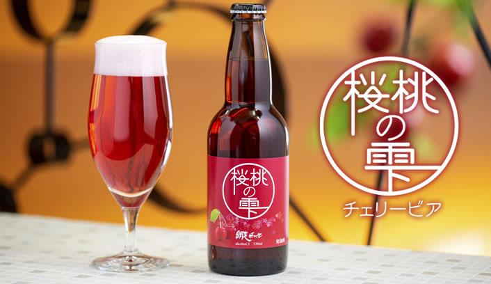 桜桃の雫|北海道 網走地ビール ...
