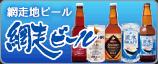 網走地ビールの網走ビール