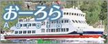世界自然遺産・知床を船上から楽しめる、知床観光船おーろら