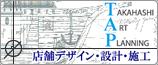 タカハシアートプランニング