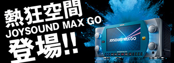 JOY SOUND MAX GO