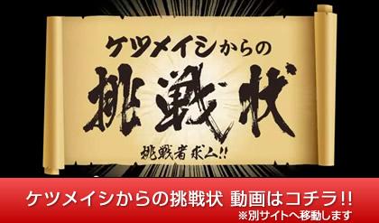 ケツメイシからの挑戦状動画