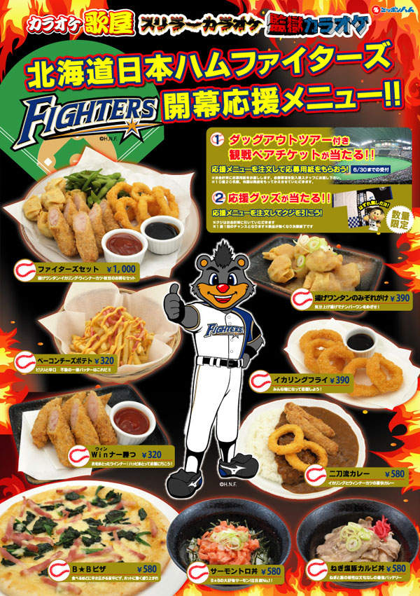 menu_fighters