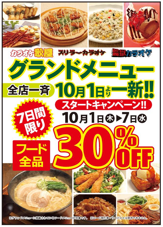 menu_off201509