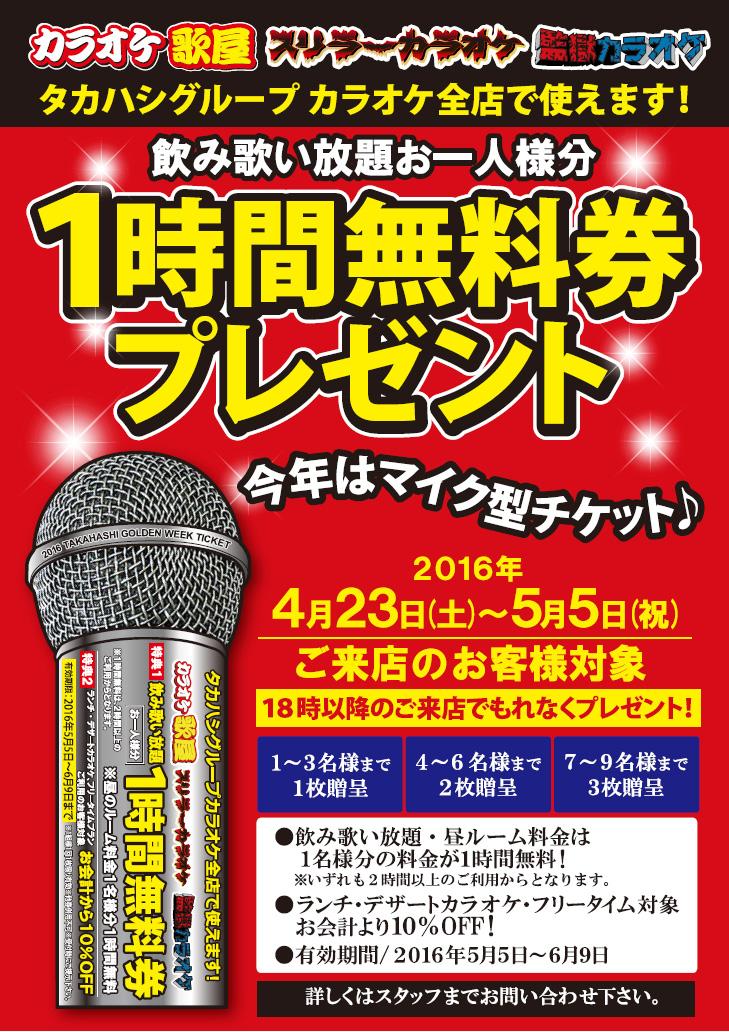 muryoken2016-04