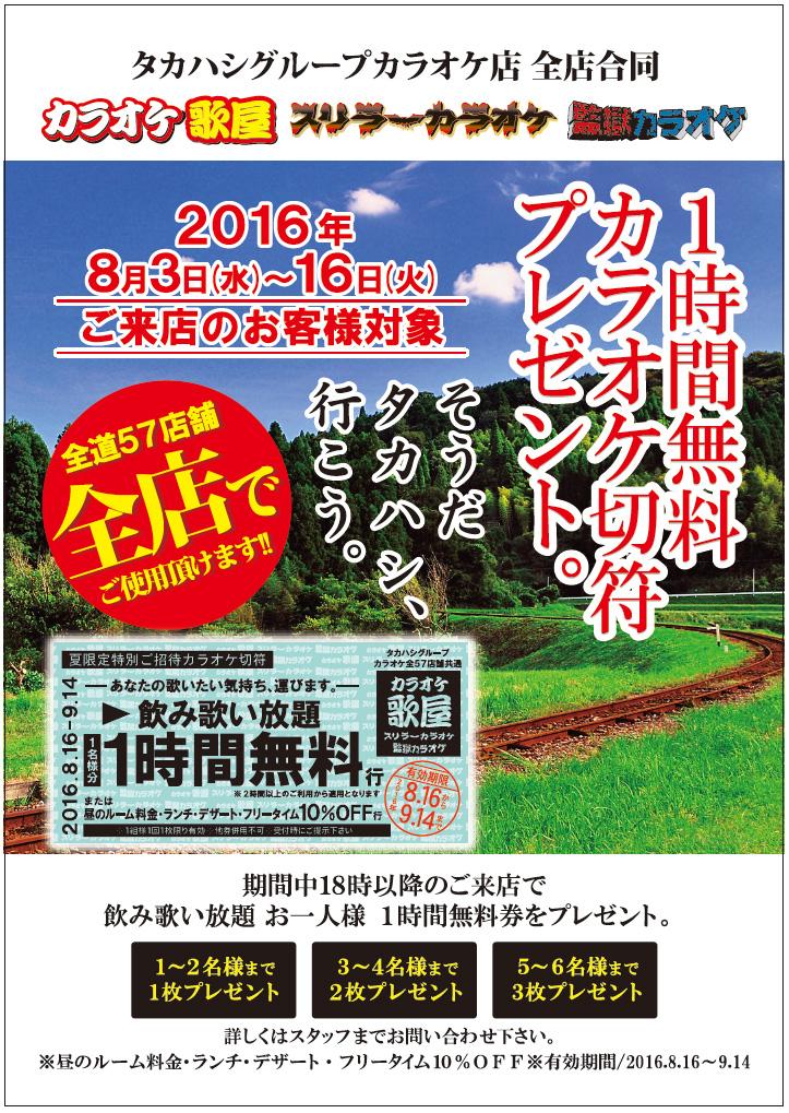 muryoken2016-08