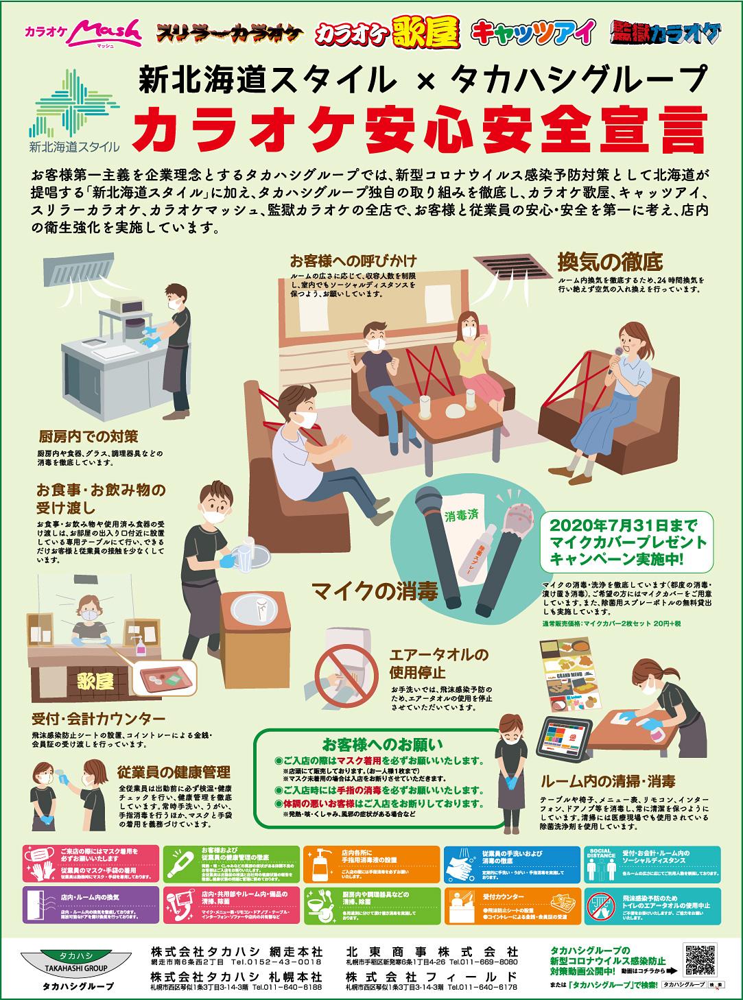 北海道新聞に紙面15段広告が掲載されました