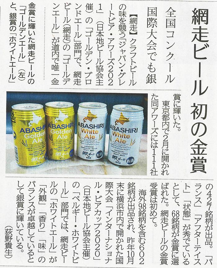北海道新聞に記事が掲載されました