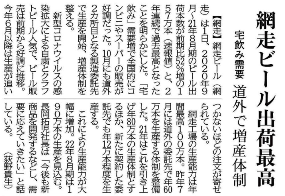 北海道新聞 網走ビール出荷最高