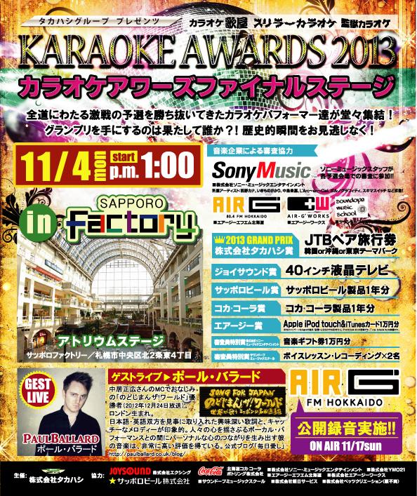 award-final-2013