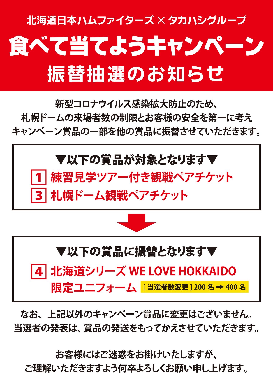食べて当てようキャンペーン北海道日本ハムファイターズフェア 振替抽選のお知らせ